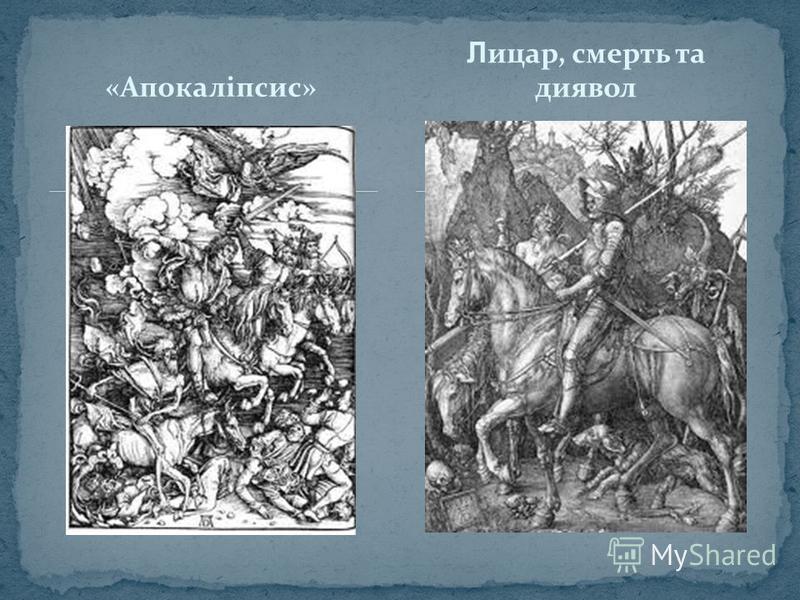 «Апокаліпсис» Л ицар, смерть та диявол