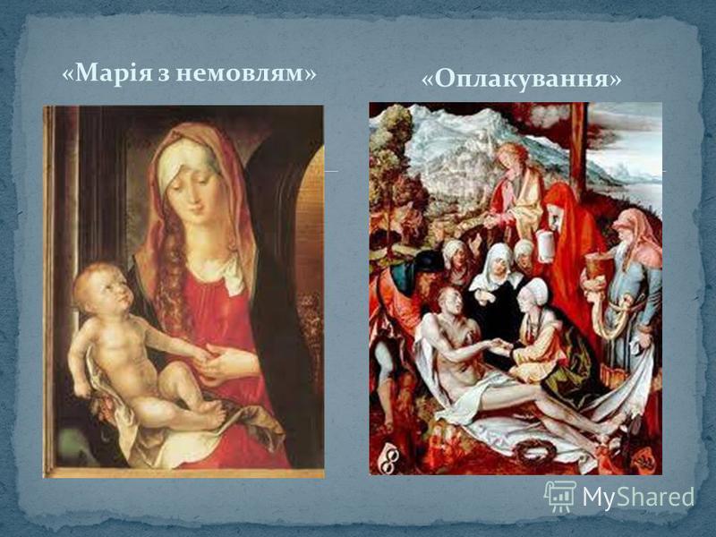 «Марія з немовлям» «Оплакування»
