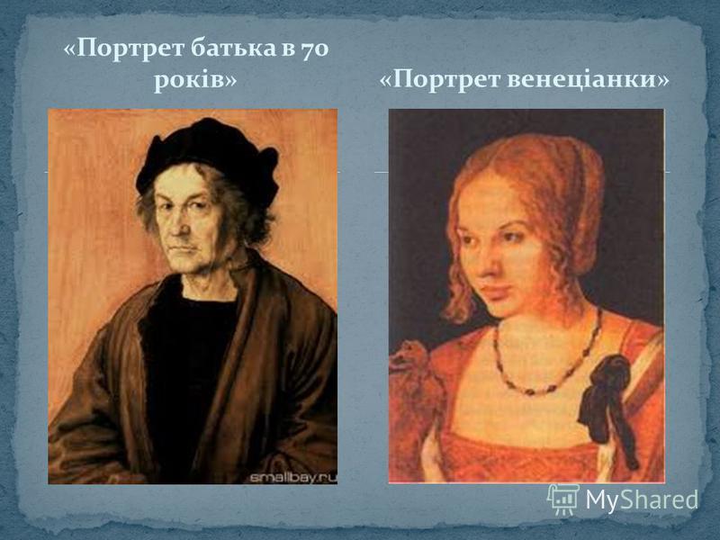 «Портрет батька в 70 років»«Портрет венеціанки»