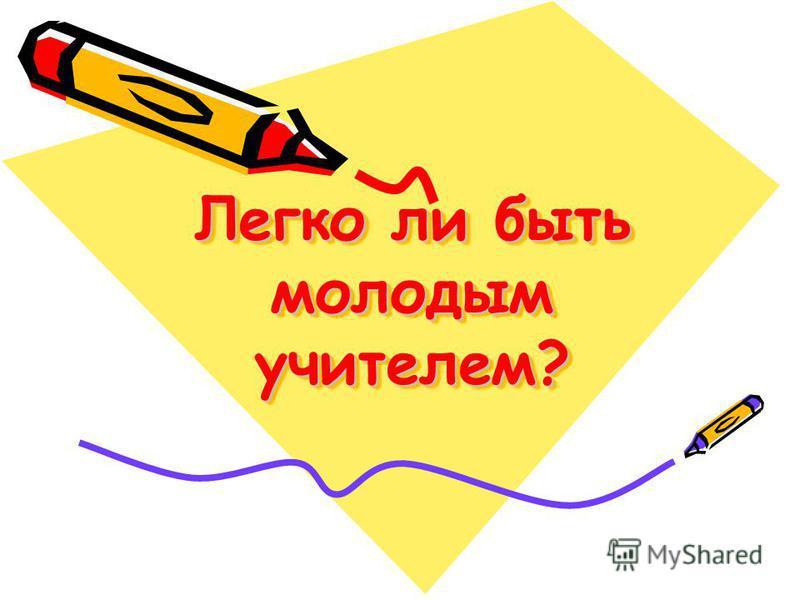 Легко ли быть молодым учителем?