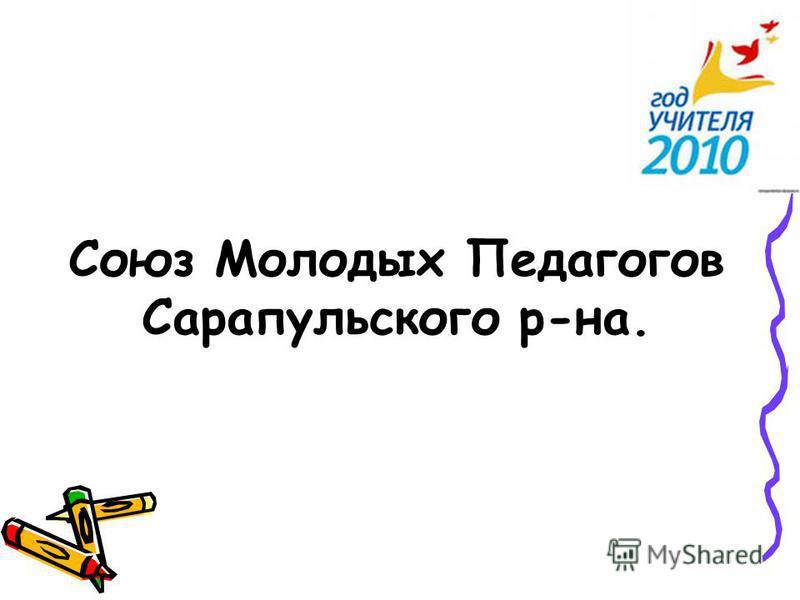 Союз Молодых Педагогов Сарапульского р-на.