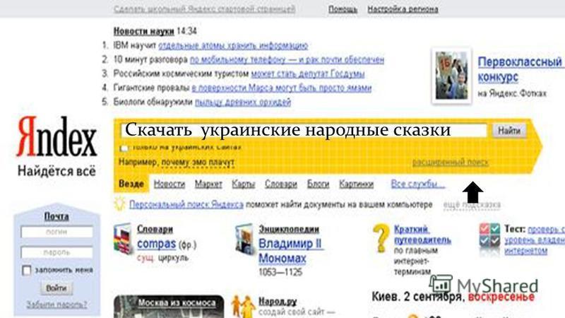 Скачать украинские народные сказки