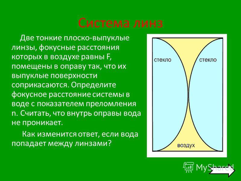 Система линз Две тонкие плоско-выпуклые линзы, фокусные расстояния которых в воздухе равны F, помещены в оправу так, что их выпуклые поверхности соприкасаются. Определите фокусное расстояние системы в воде с показателем преломления n. Считать, что вн