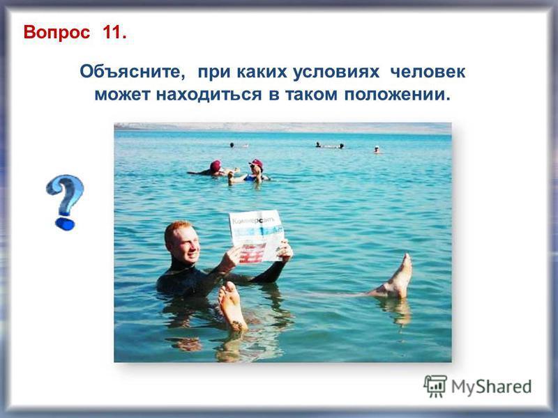 Вопрос 11. Объясните, при каких условиях человек может находиться в таком положении.