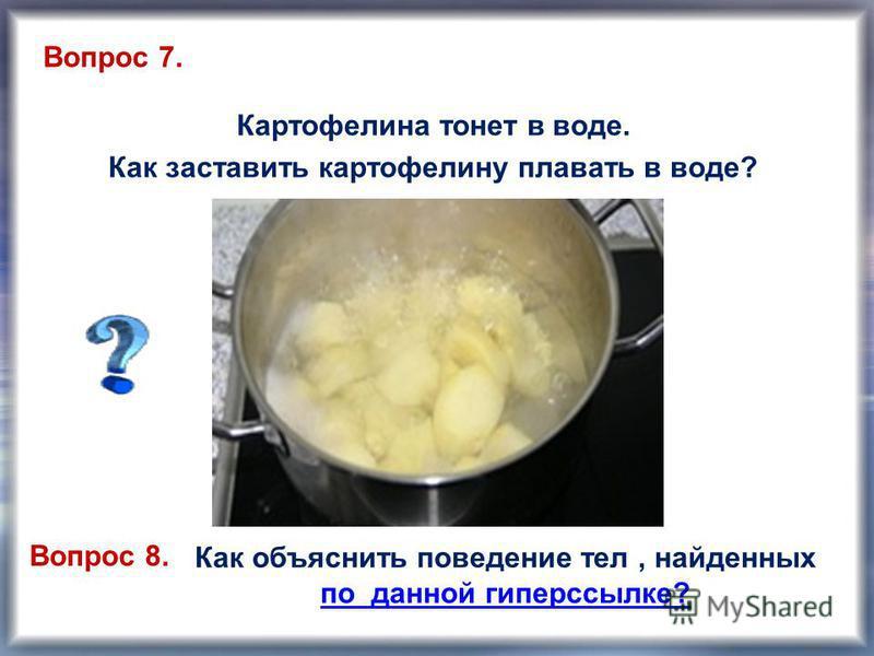 Картофелина тонет в воде. Как заставить картофелину плавать в воде? Вопрос 7. Как объяснить поведение тел, найденных по данной гиперссылке? по данной гиперссылке? Вопрос 8.
