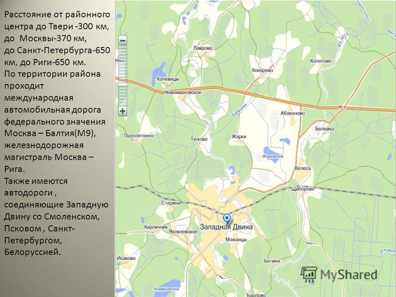Расстояние от районного центра до Твери -300 км, до Москвы-370 км, до Санкт-Петербурга-650 км, до Риги-650 км. По территории района проходит международная автомобильная дорога федерального значения Москва – Балтия(М9), железнодорожная магистраль Моск