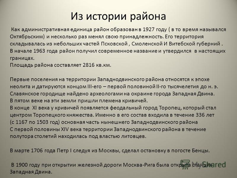 Как административная единица район образован в 1927 году ( в то время назывался Октябрьским) и несколько раз менял свою принадлежность. Его территория складывалась из небольших частей Псковской, Смоленской И Витебской губерний. В начале 1963 года рай