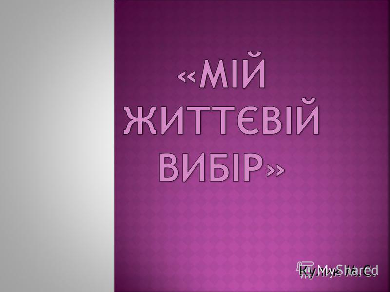 Кулик М.С.
