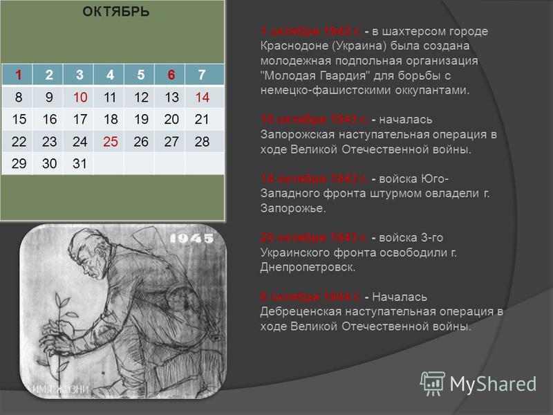 ОКТЯБРЬ 1 2 3 4 5 6 7 8 9 10 11 12 13 14 15 16 17 18 19 20 21 22 23 24 25 26 27 28 29 30 31 1 октября 1942 г. - в шахтерском городе Краснодоне (Украина) была создана молодежная подпольная организация