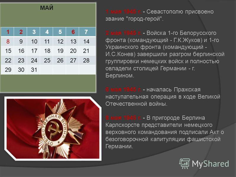 МАЙ 1 2 3 4 5 6 7 8 9 10 11 12 13 14 15 16 17 18 19 20 21 22 23 24 25 26 27 28 29 30 31 1 мая 1945 г. - Севастополю присвоено звание