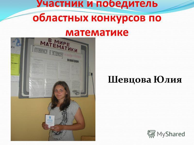 Участник и победитель областных конкурсов по математике Шевцова Юлия