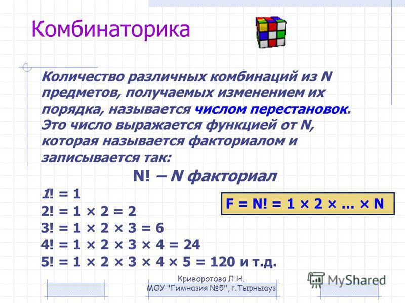 Комбинаторика Количество различных комбинаций из N предметов, получаемых изменением их порядка, называется числом перестановок. Это число выражается функцией от N, которая называется факториалом и записывается так: N! – N факториал 1! = 1 2! = 1 × 2