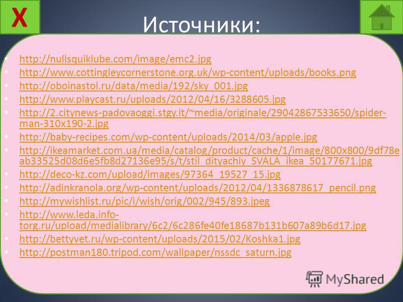 Источники: http://nullsquiklube.com/image/emc2. jpg http://www.cottingleycornerstone.org.uk/wp-content/uploads/books.png http://oboinastol.ru/data/media/192/sky_001. jpg http://www.playcast.ru/uploads/2012/04/16/3288605. jpg http://2.citynews-padovao