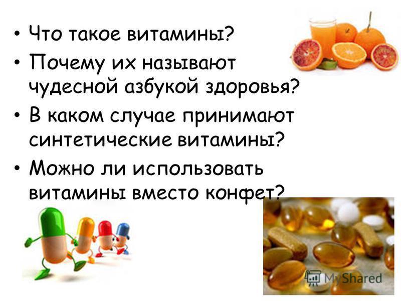 Что такое витамины? Почему их называют чудесной азбукой здоровья? В каком случае принимают синтетические витамины? Можно ли использовать витамины вместо конфет?