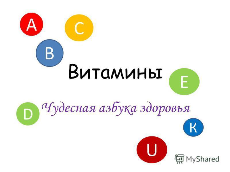 Витамины Чудесная азбука здоровья А В Е К D С U