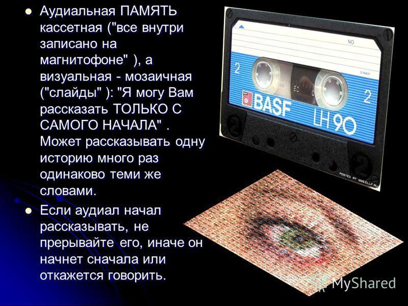 Аудиальная ПАМЯТЬ кассетная (