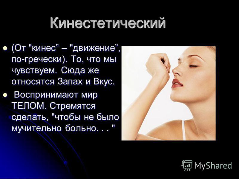 Кинестетический (От