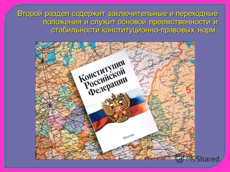 Второй раздел содержит заключительные и переходные положения и служит основой преемственности и стабильности конституционно-правовых норм.