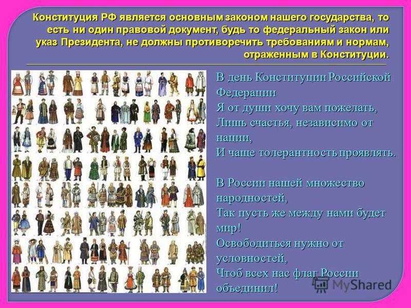 Конституция РФ является основным законом нашего государства, то есть ни один правовой документ, будь то федеральный закон или указ Президента, не должны противоречить требованиям и нормам, отраженным в Конституции. В день Конституции Российской Федер