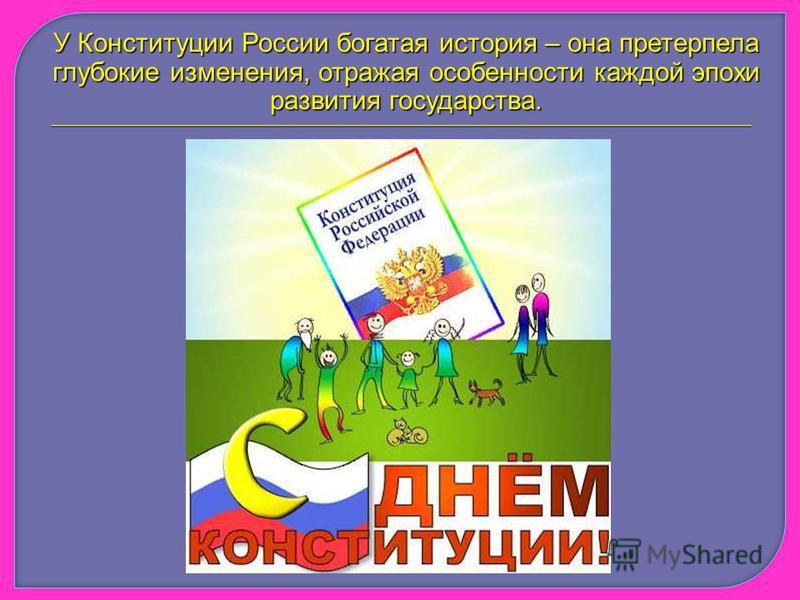 У Конституции России богатая история – она претерпела глубокие изменения, отражая особенности каждой эпохи развития государства.