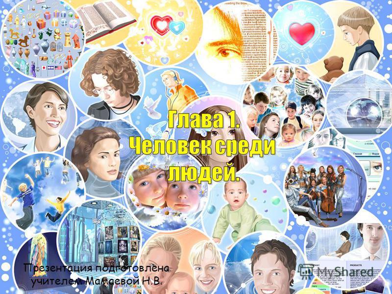 Презентация подготовлена учителем Мамаевой Н.В.
