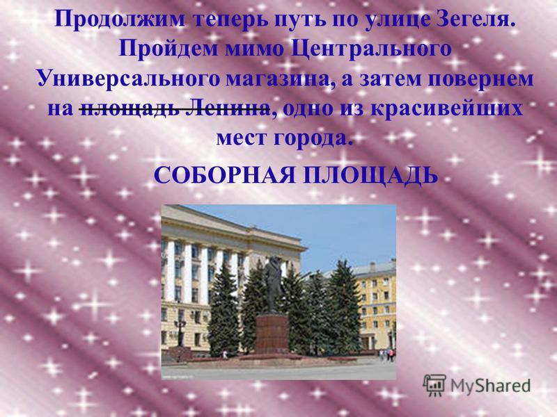 Продолжим теперь путь по улице Зегеля. Пройдем мимо Центрального Универсального магазина, а затем повернем на площадь Ленина, одно из красивейших мест города. СОБОРНАЯ ПЛОЩАДЬ