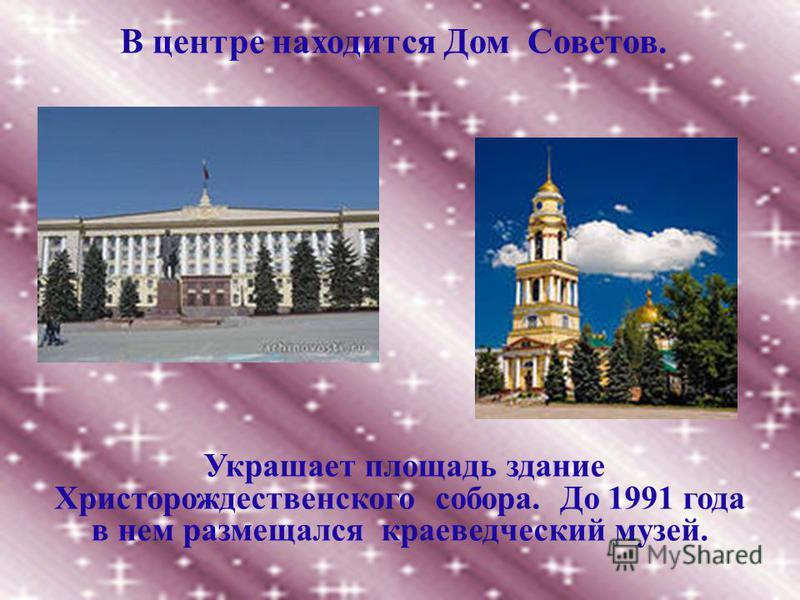В центре находится Дом Советов. Украшает площадь здание Христорождественского собора. До 1991 года в нем размещался краеведческий музей.