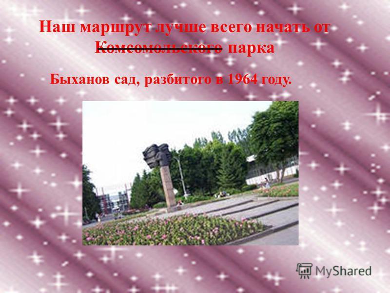 Наш маршрут лучше всего начать от Комсомольского парка Быханов сад, разбитого в 1964 году.