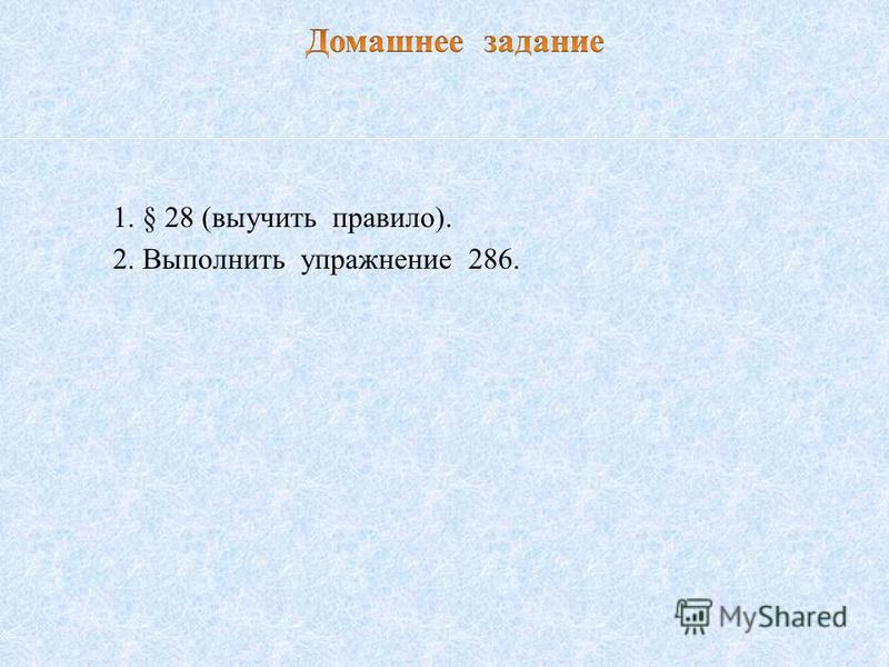 1. § 28 (выучить правило). 2. Выполнить упражнение 286.
