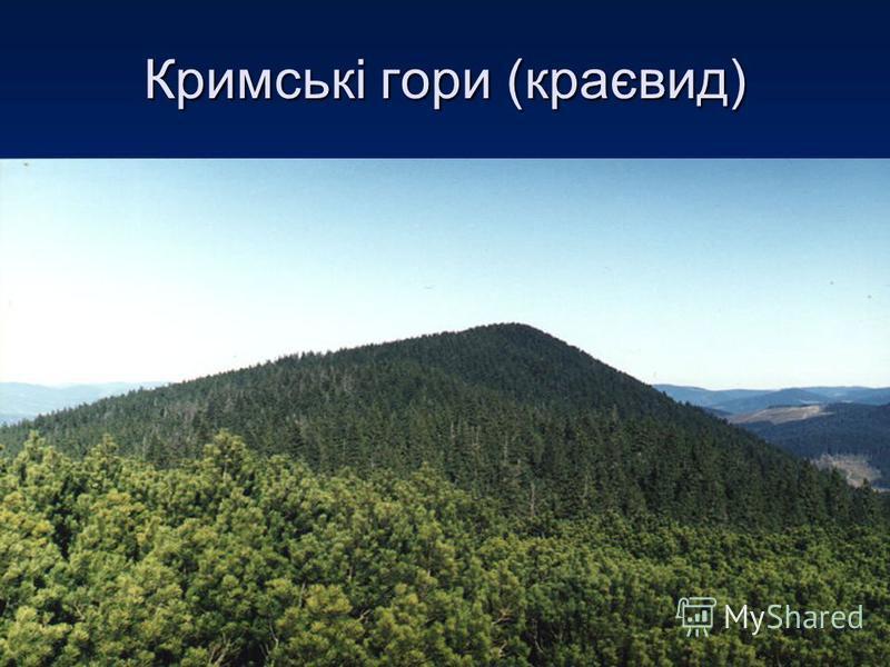 Кримські гори (краєвид)