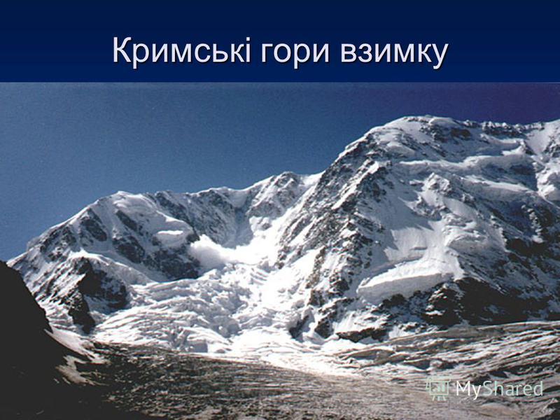 Кримські гори взимку