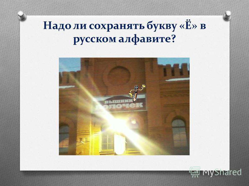 Надо ли сохранять букву «Ё» в русском алфавите?