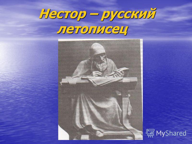 Нестор – русский летописец Нестор – русский летописец