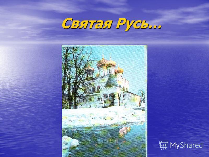 Святая Русь… Святая Русь…