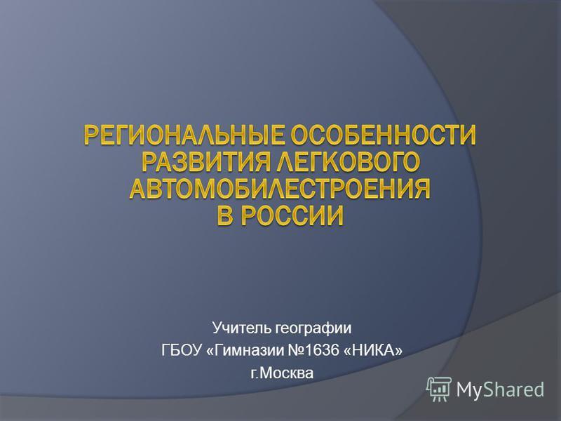 Учитель географии ГБОУ «Гимназии 1636 «НИКА» г.Москва