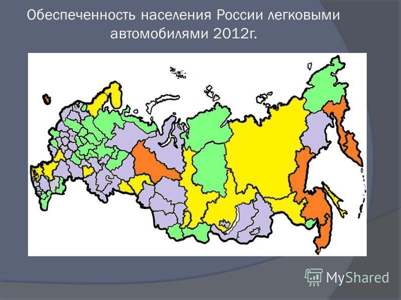 Обеспеченность населения России легковыми автомобилями 2012 г.