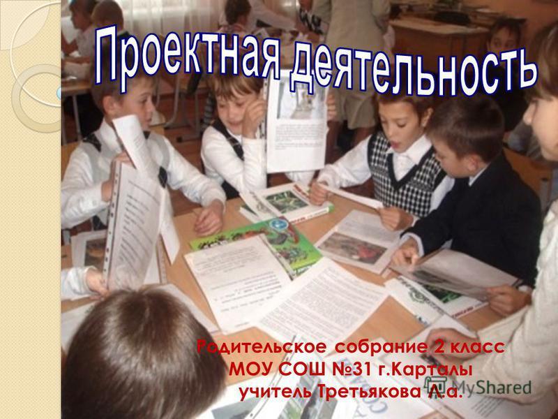 Родительское собрание 2 класс МОУ СОШ 31 г.Карталы учитель Третьякова Л.а.