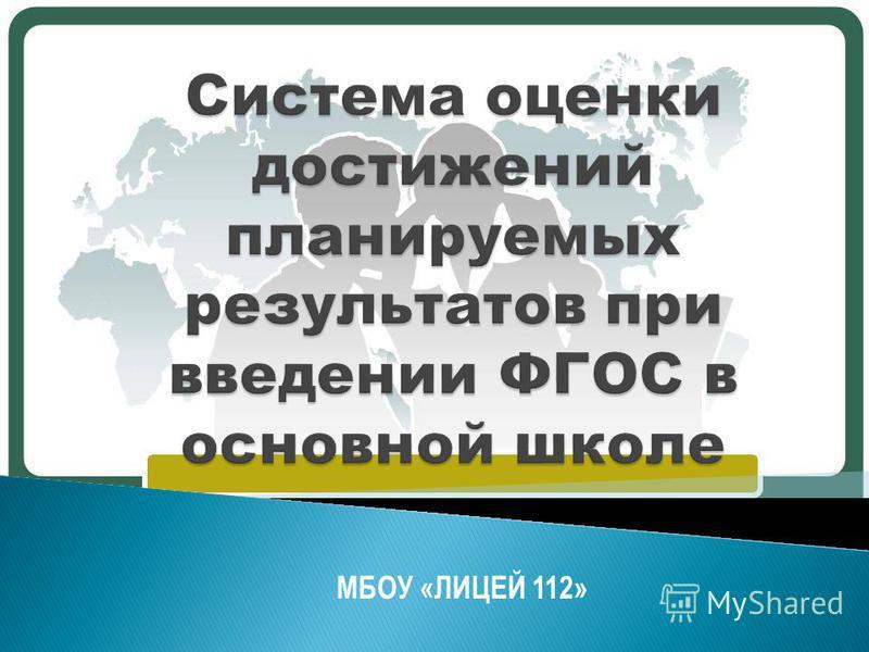 МБОУ «ЛИЦЕЙ 112»