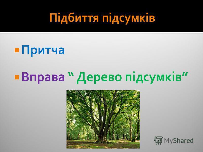 Притча Вправа Дерево підсумків