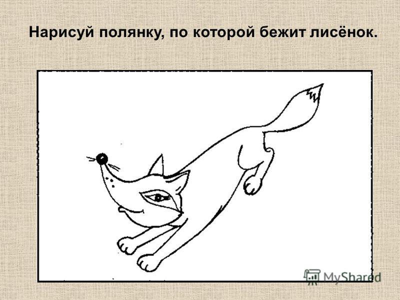 Нарисуй полянку, по которой бежит лисёнок.