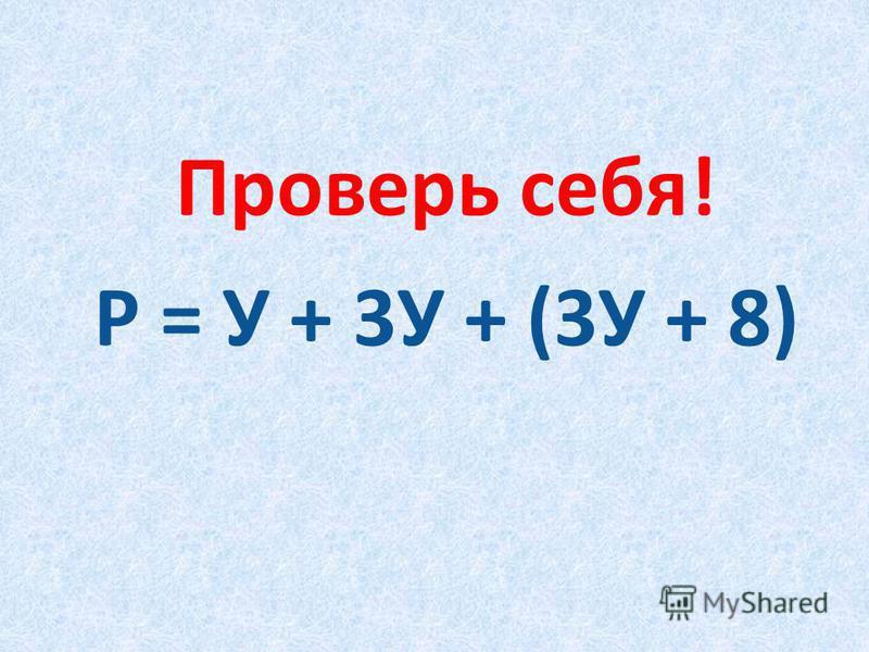 Проверь себя! Р = У + 3У + (3У + 8)