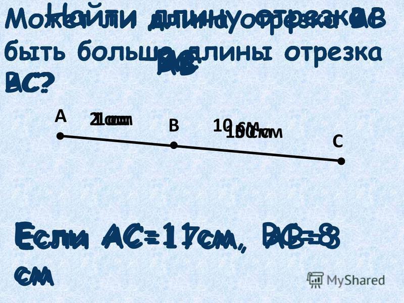 Найти длину отрезка АС А С В 1 см 5 см 2 см 10 см 1 см 100 см ВС АВ Если АС=17 см, АВ=3 см Если АС=11 см, ВС=8 см Может ли длина отрезка АВ быть больше длины отрезка ВС? Может ли длина отрезка АВ быть больше длины отрезка АС? Может ли длина отрезка В