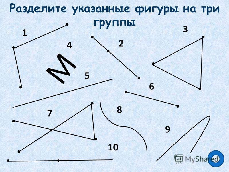 Разделите указанные фигуры на три группы М 1 10 9 8 7 6 5 4 3 2