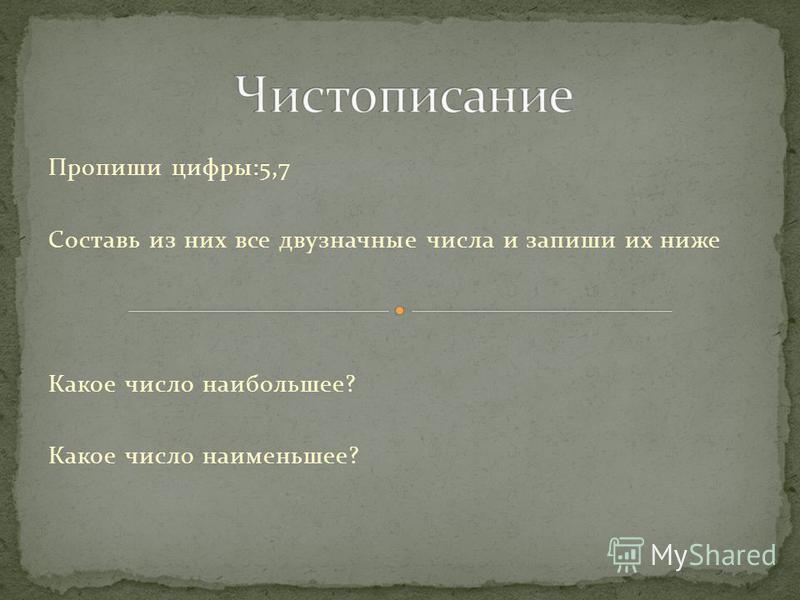 Математики Подготовила Якушевская Г Ю, учитель начальных классов ГОУСОШ 242 Красносельского района