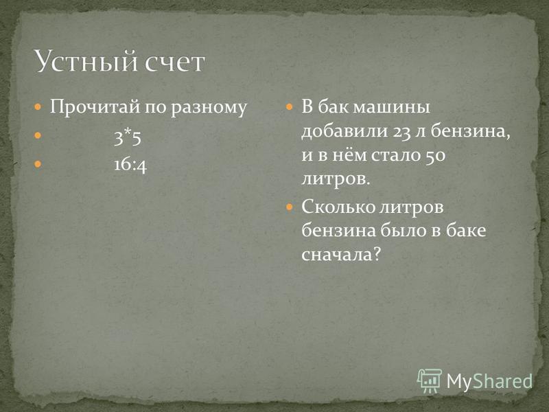 Пропиши цифры:5,7 Составь из них все двузначные числа и запиши их ниже Какое число наибольшее? Какое число наименьшее?