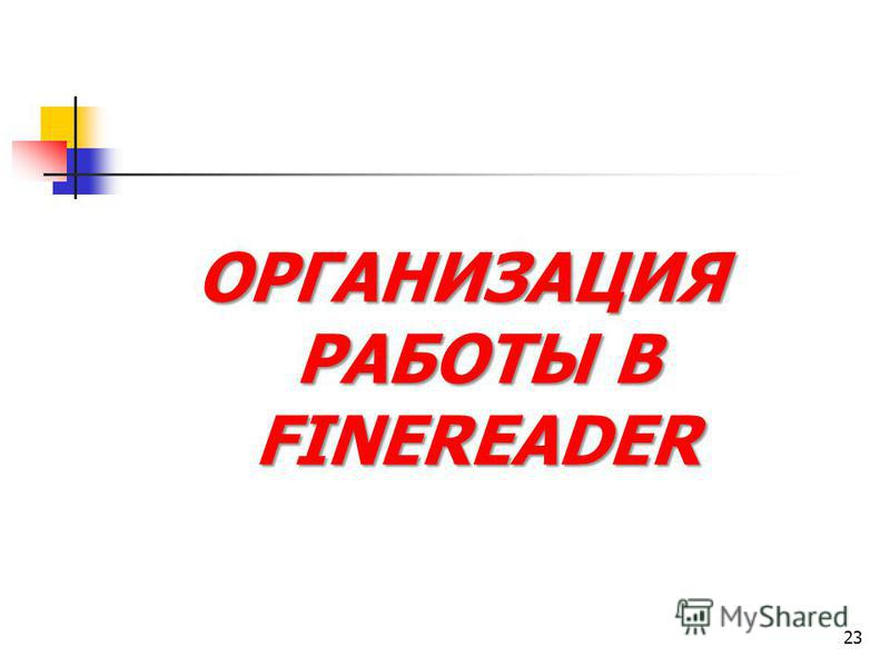 ОРГАНИЗАЦИЯ РАБОТЫ В FINEREADER 23