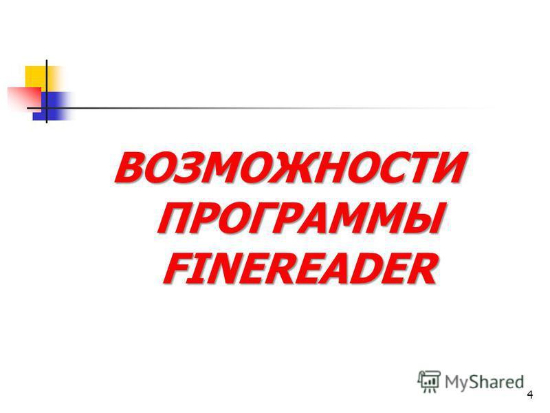ВОЗМОЖНОСТИ ПРОГРАММЫ FINEREADER 4