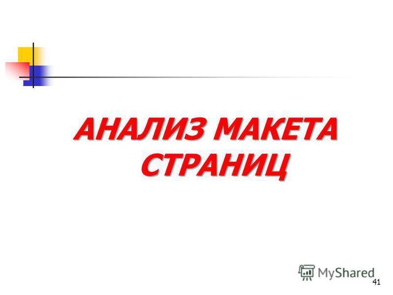 АНАЛИЗ МАКЕТА СТРАНИЦ 41