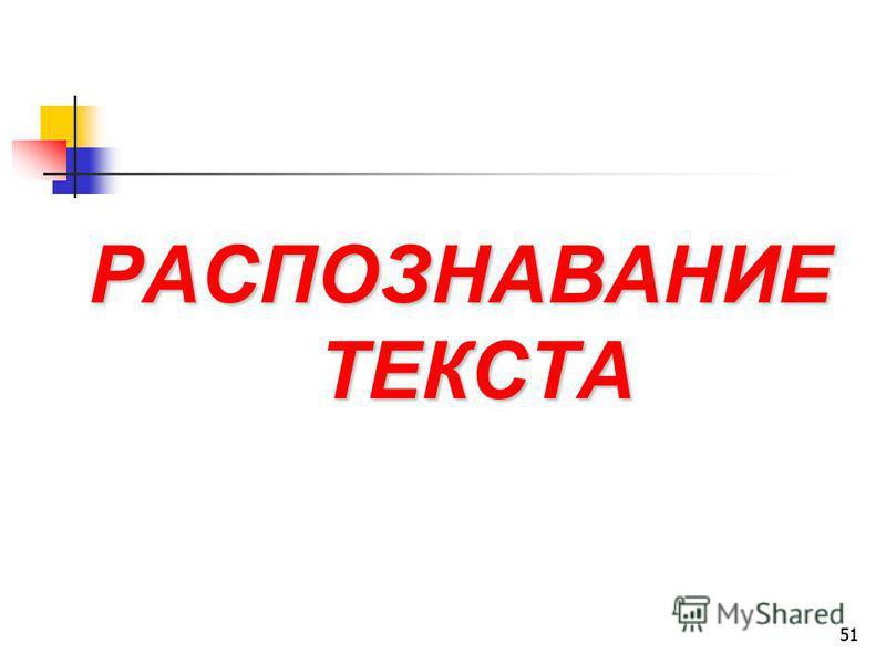 51 РАСПОЗНАВАНИЕ ТЕКСТА 51