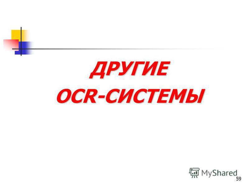 59 ДРУГИЕOCR-СИСТЕМЫ